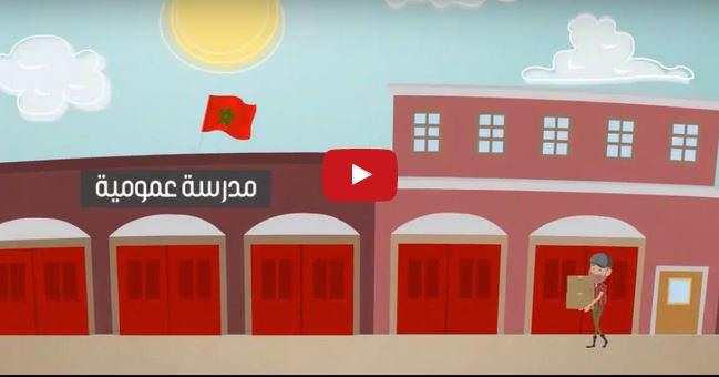فيديو : حقائق عن التجارة بالتعليم في المغرب