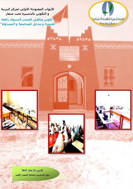 المعدر الكبير : الأبواب المفتوحة لمركز التربية و التكوين بالدشيرة