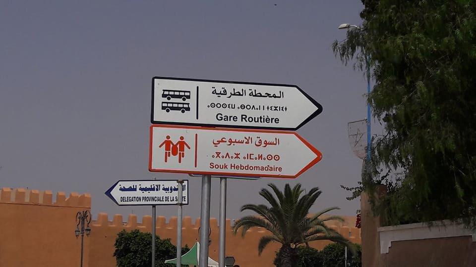 تيزنيت : إطلاق علامات تشوير باعتماد اللغات الثلاث العربية الامازيغية والفرنسية