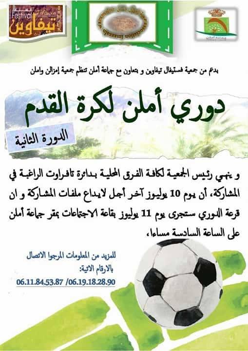 التسجيل في اكاديمية كرة القدم 2017