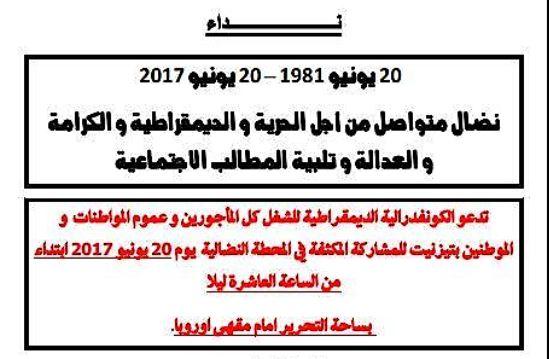 رغم منعها من طرف وزارة الداخلية .. نقابة الــ CDT تعتزم تنظيم مسيرة الشموع اليوم الثلاثاء