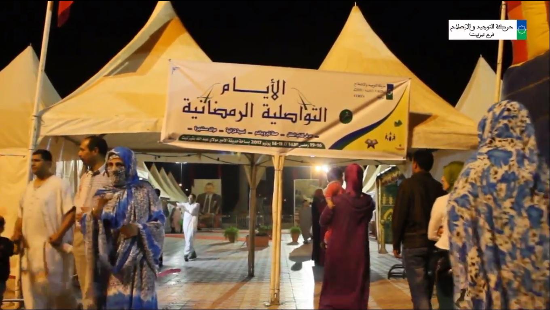 فيديو :الخيمة التواصلية الرابعة لحركة التوحيد والإصلاح بتيزنيت