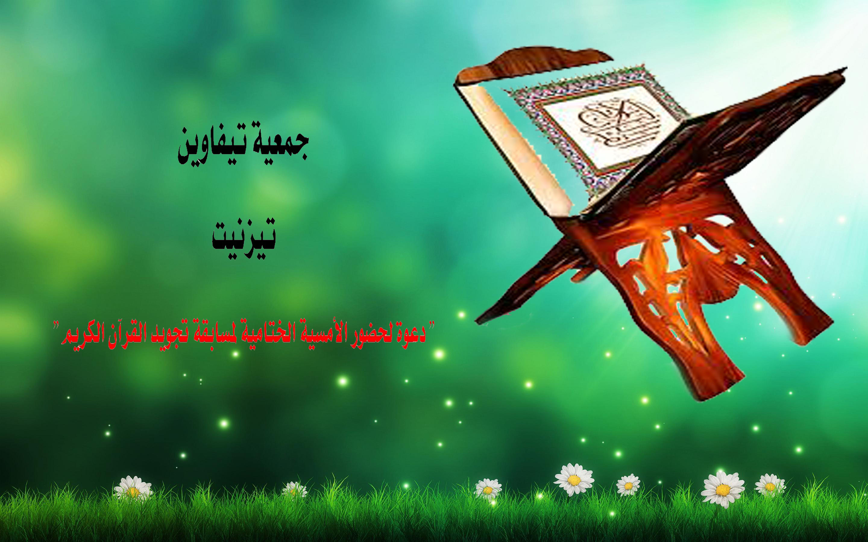 جمعية تيفاوين تدعوكم لحضور الأمسية الختامية لمسابقة تجويد القرآن الكريم.