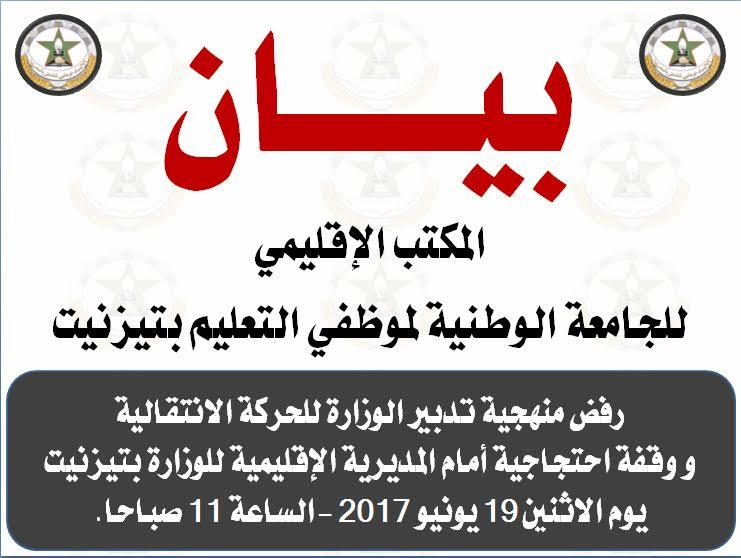 الجامعة الوطنية لموظفي التعليم بتيزنيت ترفض منهجية تدبير الوزارة للحركة الانتقالية وتدعو لوقفة احتجاجية أمام المديرية الإقليمية يوم الاثنين 19 يونيو
