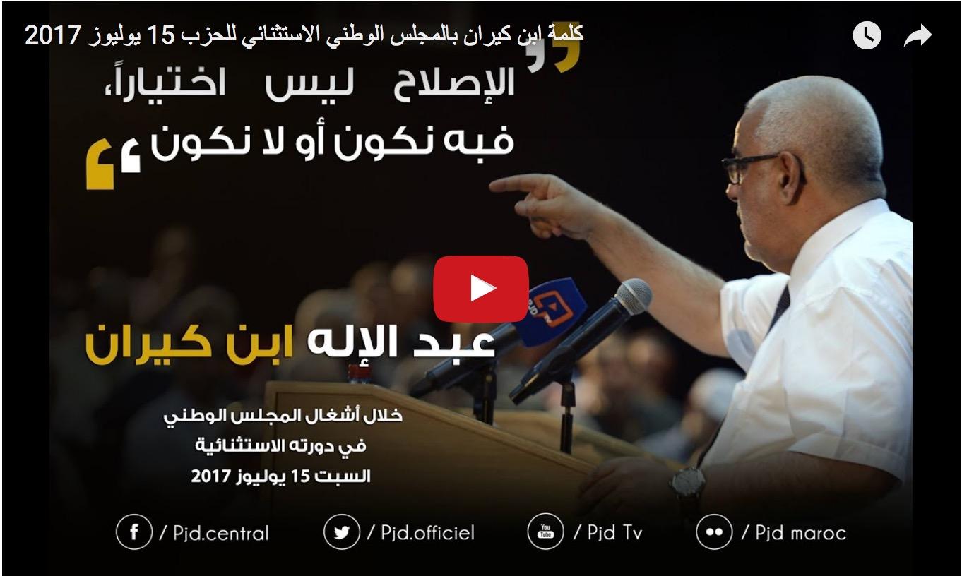 فيديو.. بنكيران : ندمت ولكن ماقديتش نتراجع