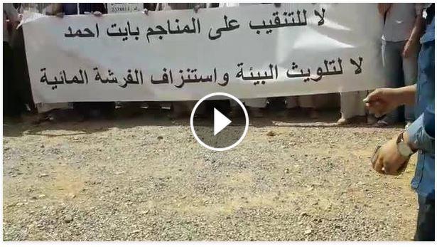 قبيلة أيت أحمد تنتفض ضد الترخيص لشركة بإستغلال منجم بتراب الجماعة
