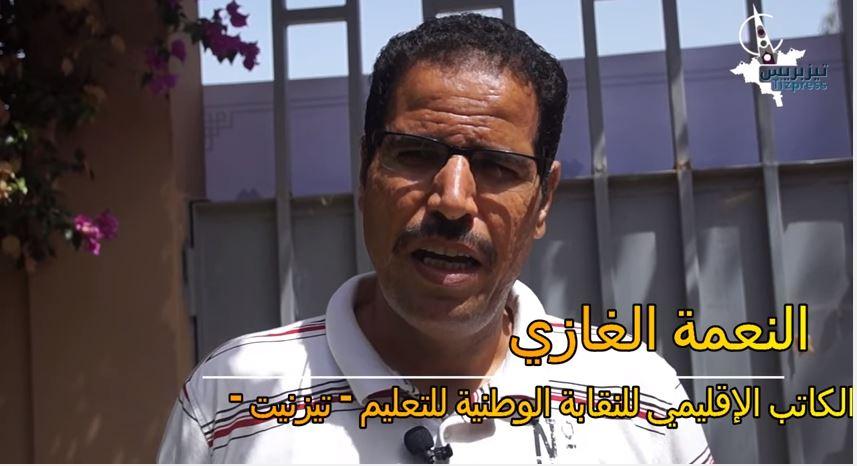 تيزنيت : التنسيق النقابي يواصل معاركه النضالية ويدخل في اعتصام داخل بهو المديرية