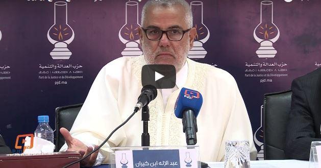 بنكيران: نحن في ورطة والحزب يمر من أصعب امتحان ( فيديو )