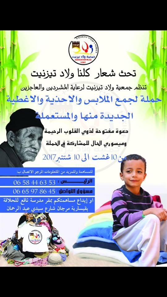 جمعية ولاد تيزنيت لرعاية المشردين والعاجزين تنظم حملة انسانية مع اقتراب عيد الاضحى