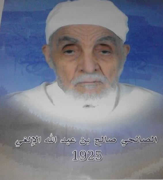 الفقيه العلامة سيدي صالح بن عبدالله الألغي في ذمة الله