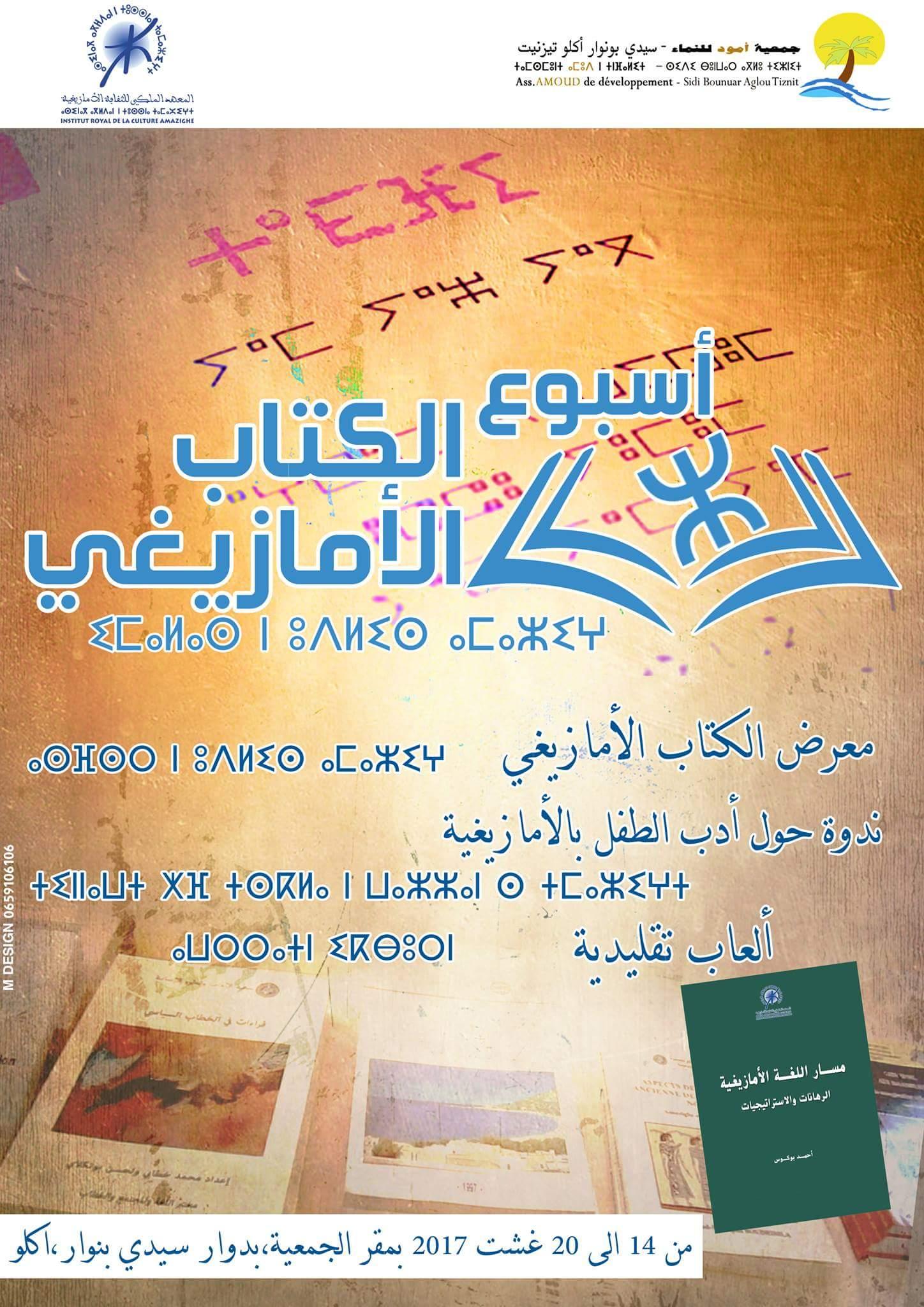 أكلو : أسبوع الكتاب الأمازيغي بسيدي بنوار