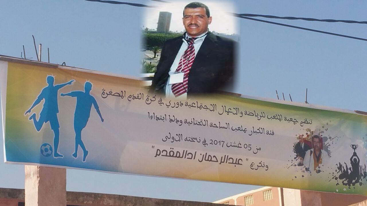 أولاد جرار : جمعية الملعب تكرم الفاعل الجمعوي عبد الرحمان إذ المقدم