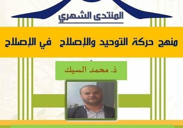 تيزنيت : محمد السيك يُؤطر لقاء حول منهج حركة التوحيد و الإصلاح في الإصلاح