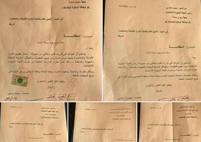 حزب البام يهتز بسوس على وقع استقالات جماعية