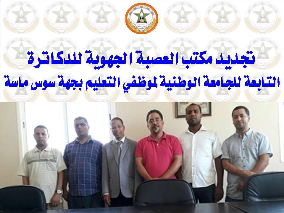 تجديد انتخاب المكتب الجهوي للعصبة الوطنية للدكاترة بجهة سوس ماسة