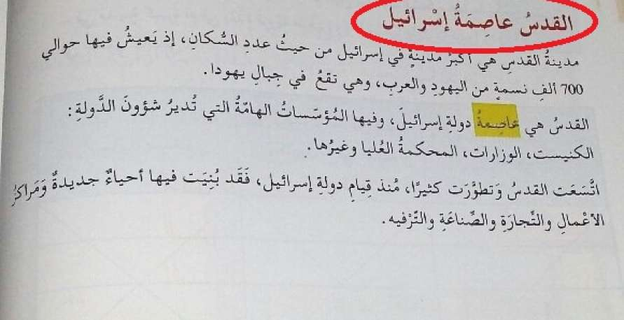 """وزارة """" حصاد """" ترد على حقيقة عبارة «القدس عاصمة إسرائيل» في مُقرر  بالثالثة إعدادي"""