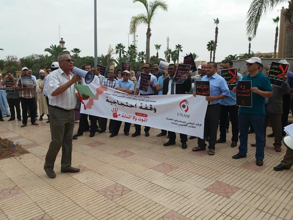 بالصور : وقفة احتجاجية للمتصرفين أمام مقر عمالة تيزنيت