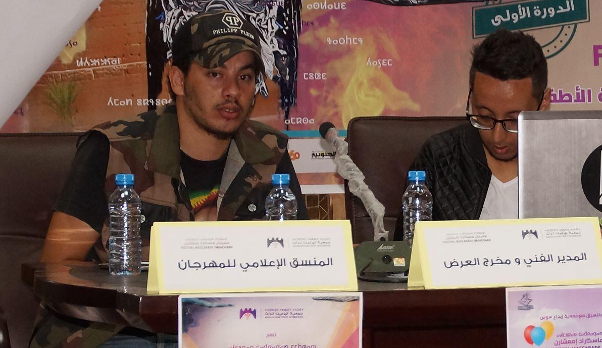 تيزنيت : ندوة صحفية حول الدورة الأولى لمهرجان « مــاسكاراد » إمعشارن