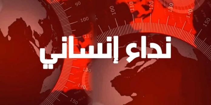 سيدي إفني : نداء إنساني لمساعدة شابة بتيوغزة أُصيبت بسرطان الرحم