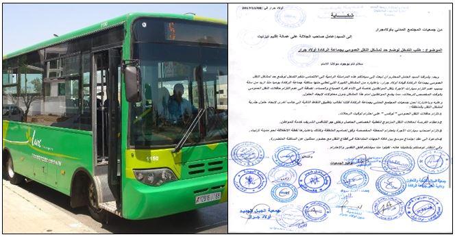 مشكل النقل العمومي يدفع 25 جمعية بأولاد جرار الى رفع شكاية لعامل إقليم تزنيت