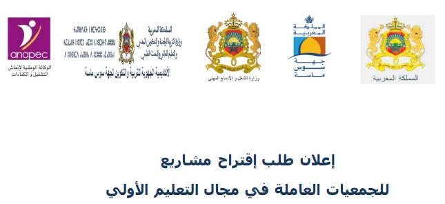 مجلس جهة سوس ماسة يطلق مشروعا لدعم التعليم الأولي بالجهة