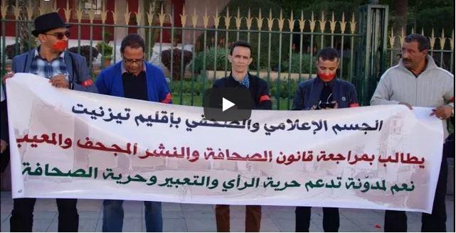 الجسم الصحفي بتيزنيت يشارك في وقفة احتجاجية أمام البرلمان بمناسبة اليوم العالمي للصحافة