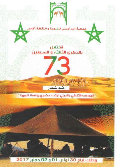 أكاديــر: جمعية أيت أوسى للتنمية والثقافة تحتفل بالذكرى 73