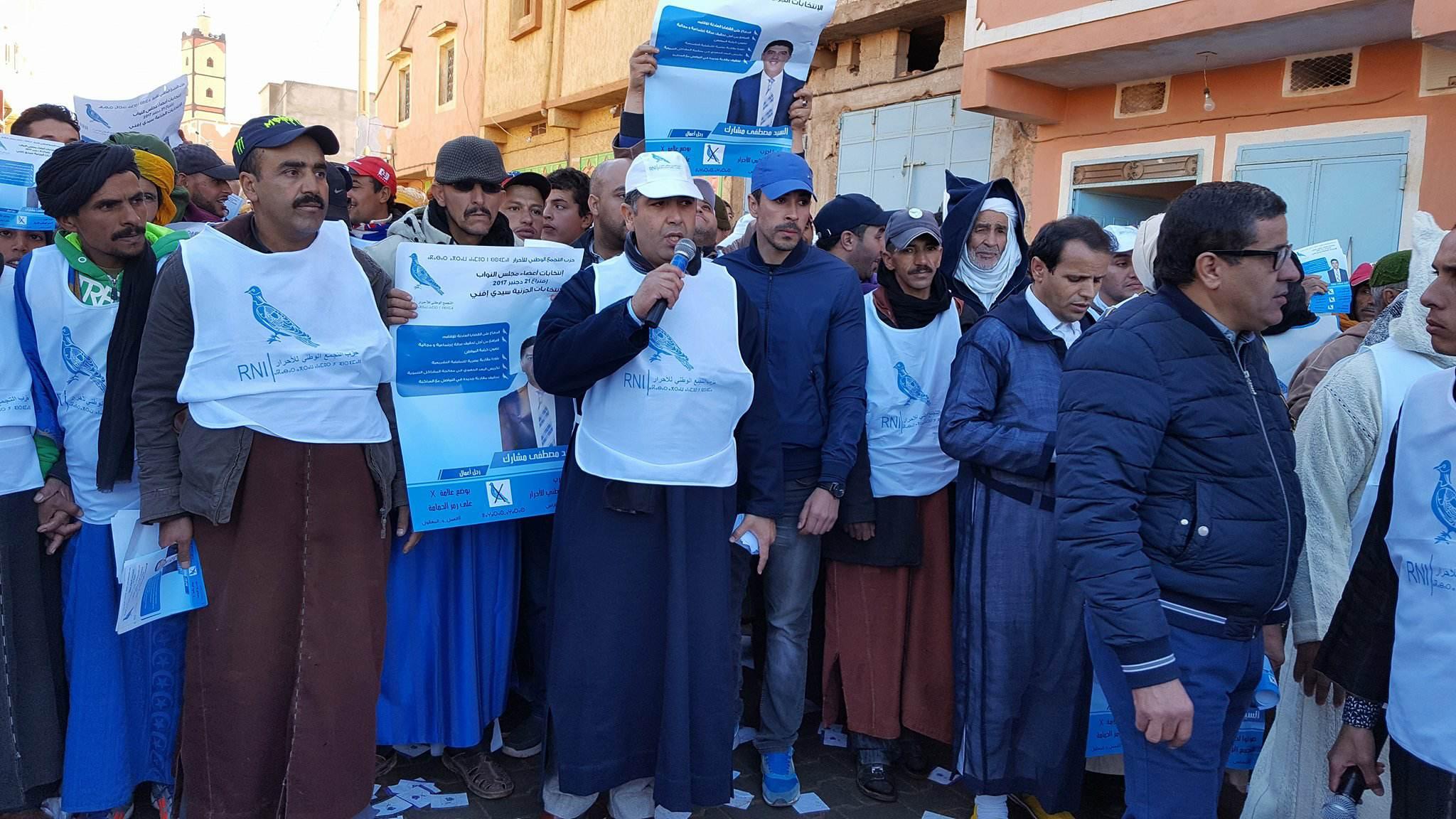سيدي إفني: برلمانيون وسياسيون وجمعويون جنبا إلى جنب مع مشارك مرشح الحمامة