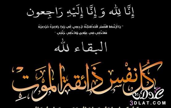 ثانوية رسموكة الإعدادية تعزي في وفاة والد ذ.علي شكري