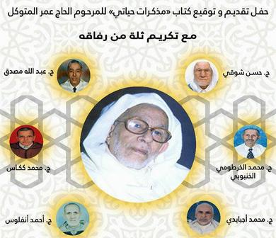 """تيزنيت : توقيع كتاب """"مذكرات حياتي """" للمرحوم الحاج عمر المتوكل مع تكريم لثلة من من رفاقه"""