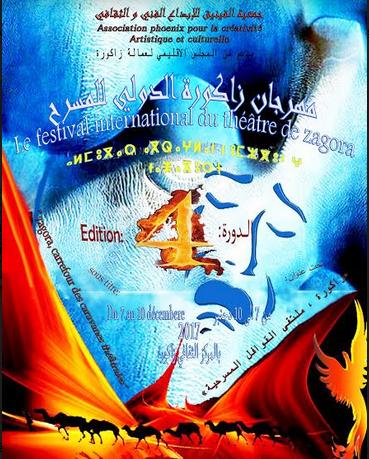 زاكورة تفتتح مهرجانها الدولي للمسرح في طبعته الرابعة