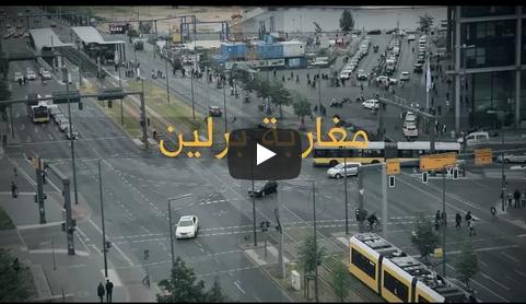 """"""" مغاربة برلين"""" فيلم جديد للمخرج التيزنيتي """" عبدالرحمان الرائس """""""