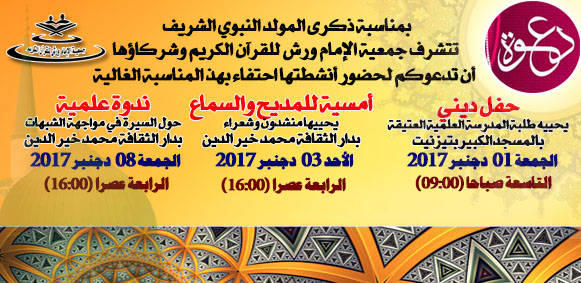 جمعية الإمام ورش تحتفي بذكرى المولد النبوي الشريف