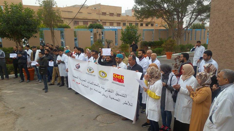 تيزنيت : ممرضو تيزنيت يقفون تضامنا مع الممرضة مريم بكار