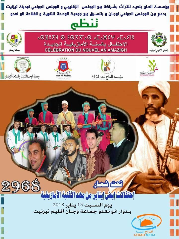 مؤسسة الحاج بلعيد للتراث تحتفل برأس السنة الأمازيغية الجديدة