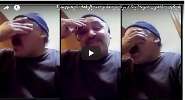 إنزكان :صرخة وبكاء مؤثر لرب أسرة بعد إفراغه بالقوة من منزله