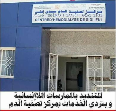 سيدي إفني : نشطاء ينظمون وقفة احتجاجية غدا أمام المستشفى الإقليمي