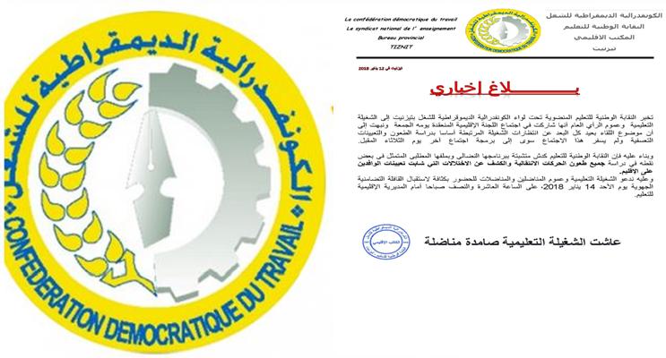 تيزنيت : بلاغ للنقابة الوطنية للتعليم – كدش – في شأن اجتماع اللجنة الإقليمية