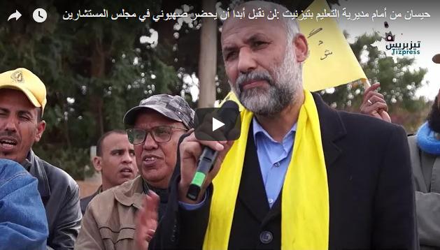 حيسان من أمام مديرية التعليم بتيزنيت :لن نقبل أبدا أن يحضر صهيوني في مجلس المستشارين