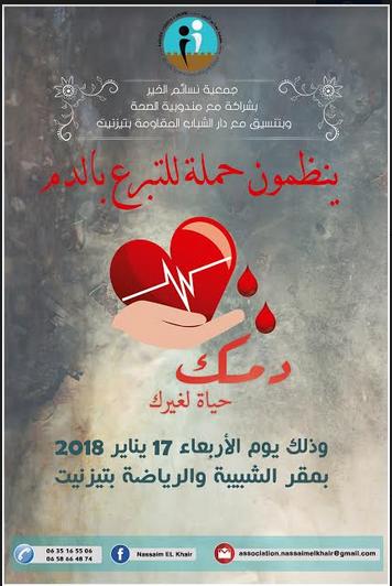 """تيزنيت :حملة للتبرع بالدم تحت شعار """" دمك حياة لغيرك"""""""