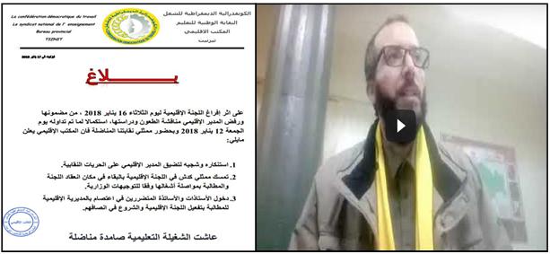 تيزنيت : الــ CDT تعتصم في مكان انعقاد اللجنة الإقليمية داحل المديرية الإقليمية ( فيديو + بيان )