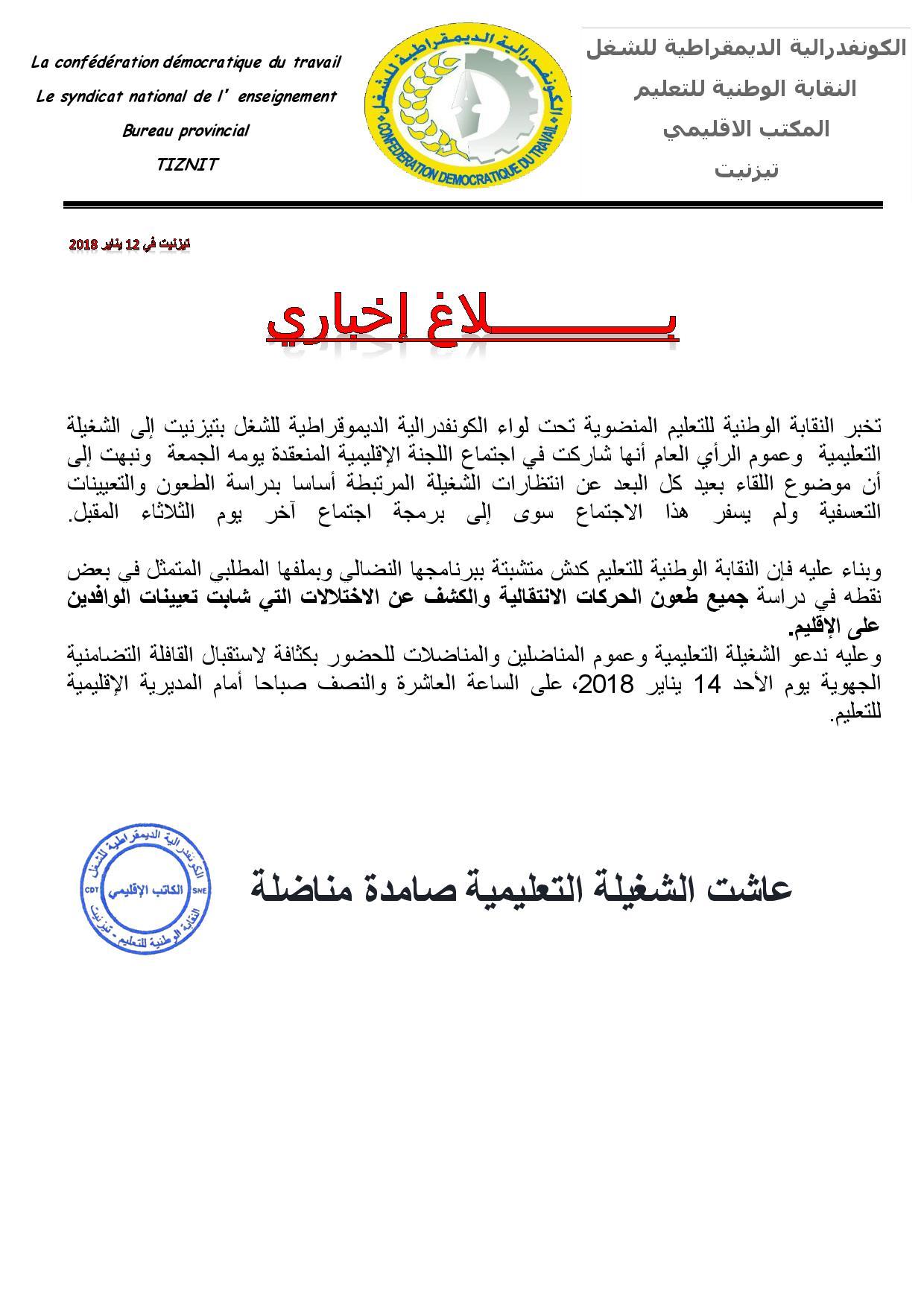balagh-CDT-12-jan-2018-page-001