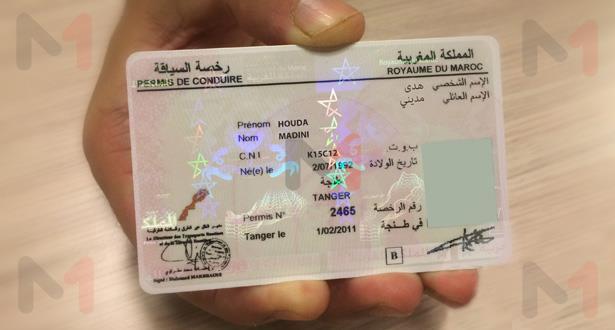 فتح نظام معلوماتي لحجز مواعيد امتحان الحصول على رخصة السياقة للمرشحين