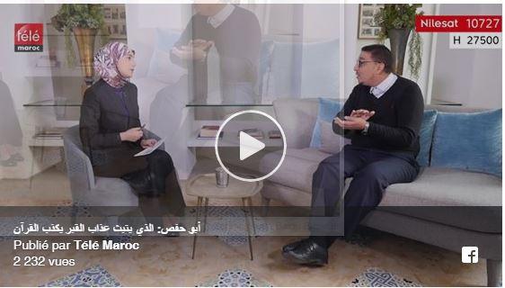 أبو حفص يثير الجدل مجددا : عذاب القبر مجرد خرافة (فيديو)