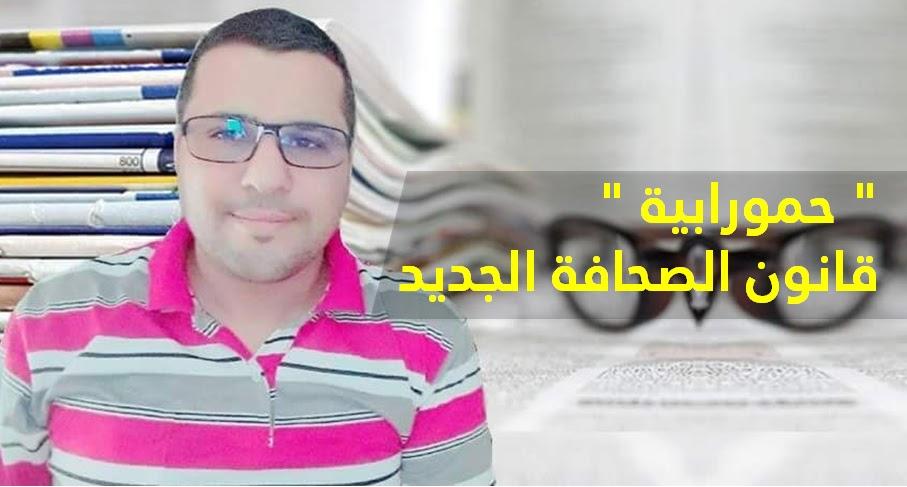 """"""" حمورابية """" قانون الصحافة الجديد"""