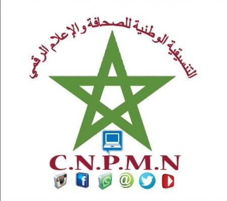 التنسيقية الوطنية للصحافة والإعلام الرقمي تطعن في دستورية بعض مقتضيات قانون الصحافة