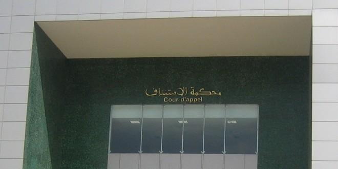 سيدي إفني :  ضحايا مافيا العقار يقررون الاعتصام أمام محكمة الاستئناف باكادير ضد الأحكام الجائرة