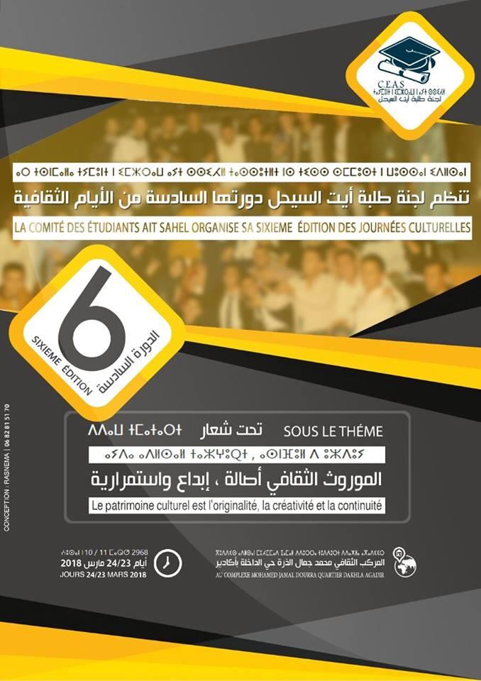 لجنة طلبة أيت السيحل تُنظم أيامها الثقافية في دورتها السادسة