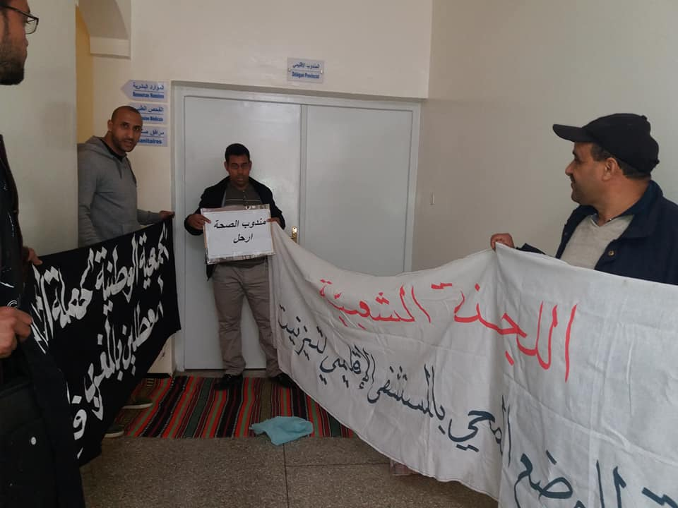 تزنيت: اعتصام داخل مندوبية وزارة الصحة