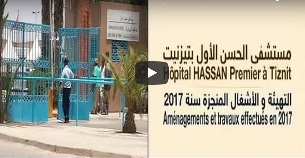 ملخص أهم المنجزات التي عرفها المستشفى الإقليمي الحسن الأول خلال سنة 2017